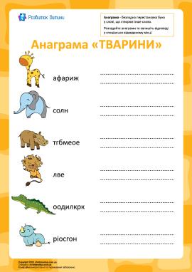 Анаграма «Тварини»