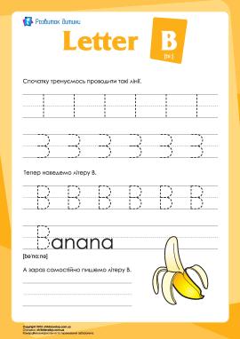 Англійський алфавіт: написання літери «B»