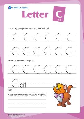 Англійський алфавіт: написання літери «C»