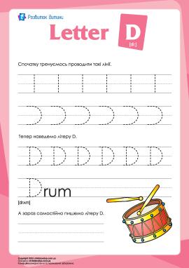 Англійський алфавіт: написання літери «D»