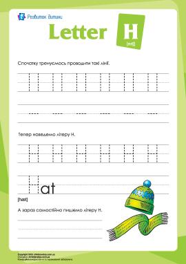 Англійський алфавіт: написання літери «H»