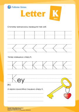 Англійський алфавіт: написання літери «K»
