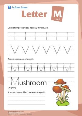 Англійський алфавіт: написання літери «M»