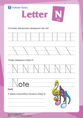 Англійський алфавіт: написання літери «N»