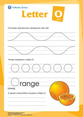 Англійський алфавіт: написання літери «O»