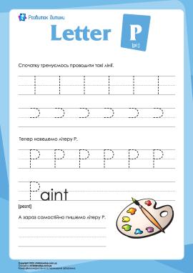 Англійський алфавіт: написання літери «P»