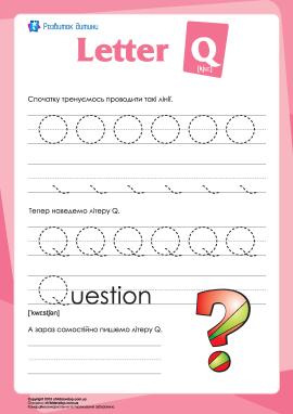 Англійський алфавіт: написання літери «Q»