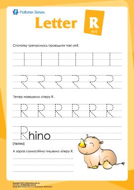 Англійський алфавіт: написання літери «R»