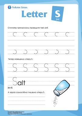 Англійський алфавіт: написання літери «S»