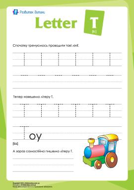 Англійський алфавіт: написання літери «T»