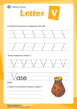 Англійський алфавіт: написання літери «V»