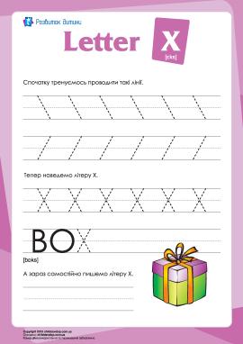 Англійський алфавіт: написання літери «X»