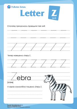 Англійський алфавіт: написання літери «Z»