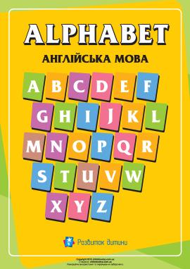 Написання літер англійського алфавіту