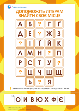 Зберіть українську абетку (7 пропусків)