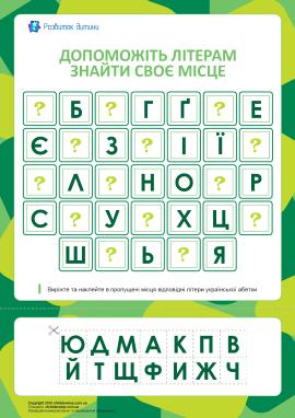 Зберіть українську абетку (14 пропусків)