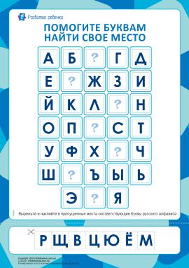 Зберіть російську абетку (7 пропусків)