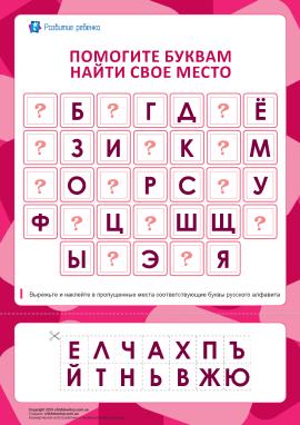 Зберіть російську абетку (14 пропусків)