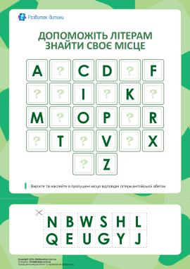 Зберіть англійську абетку (12 пропусків)