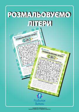 Розмальовуємо літери української абетки