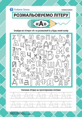 Розмальовуємо літеру «А» (українська абетка)