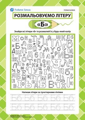 Розмальовуємо літеру «Б» (українська абетка)