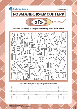 Розмальовуємо літеру «Г» (українська абетка)