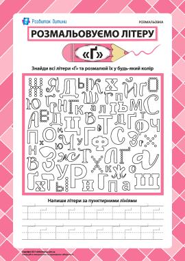 Розмальовуємо літеру «Ґ» (українська абетка)