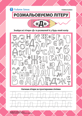 Розмальовуємо літеру «Д» (українська абетка)