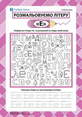 Розмальовуємо літеру «Е» (українська абетка)