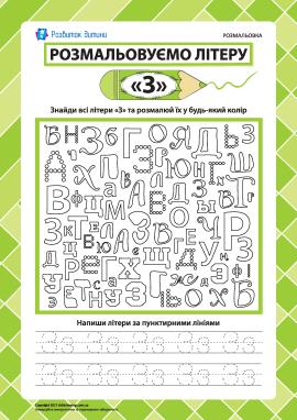 Розмальовуємо літеру «З» (українська абетка)