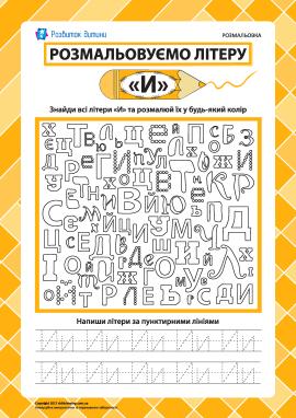 Розмальовуємо літеру «И» (українська абетка)