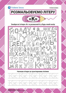 Розмальовуємо літеру «К» (українська абетка)