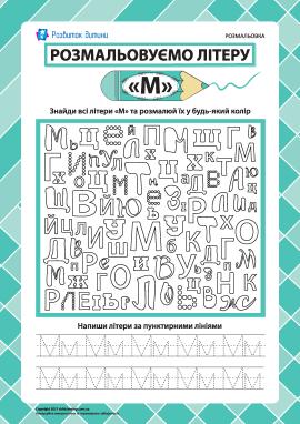 Розмальовуємо літеру «М» (українська абетка)