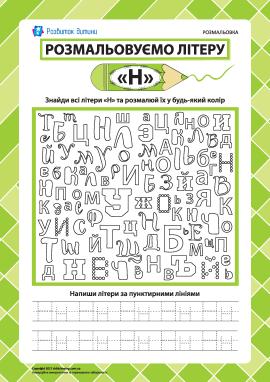 Розмальовуємо літеру «Н» (українська абетка)
