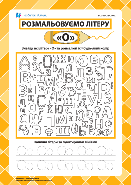 Розмальовуємо літеру «О» (українська абетка)