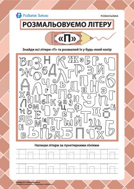 Розмальовуємо літеру «П» (українська абетка)
