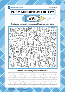 Розмальовуємо літеру «У» (українська абетка)