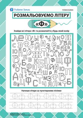 Розмальовуємо літеру «Ф» (українська абетка)
