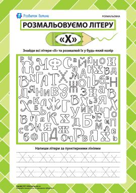 Розмальовуємо літеру «Х» (українська абетка)