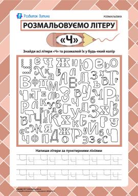 Розмальовуємо літеру «Ч» (українська абетка)