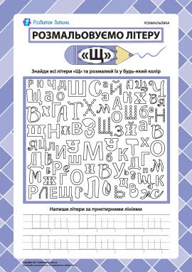 Розмальовуємо літеру «Щ» (українська абетка)