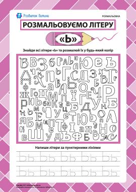 Розмальовуємо літеру «Ь» (українська абетка)