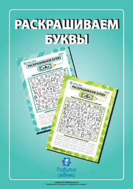 Розмальовуємо літери російської абетки