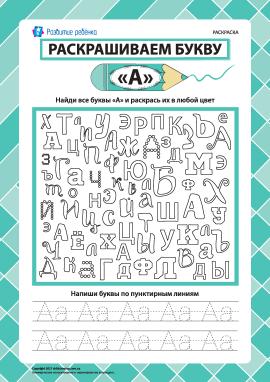 Розмальовуємо літеру «А» (російська абетка)