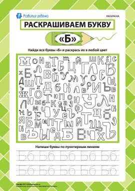 Розмальовуємо літеру «Б» (російська абетка)