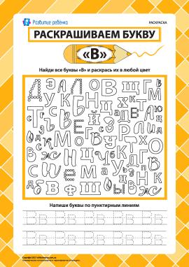 Розмальовуємо літеру «В» (російська абетка)