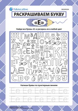 Розмальовуємо літеру «Е» (російська абетка)