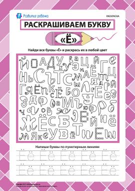 Розмальовуємо літеру «Ё» (російська абетка)
