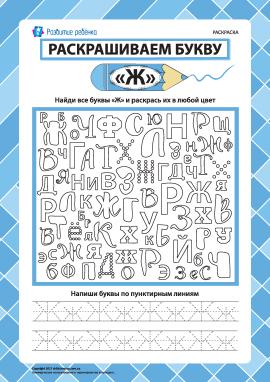 Розмальовуємо літеру «Ж» (російська абетка)